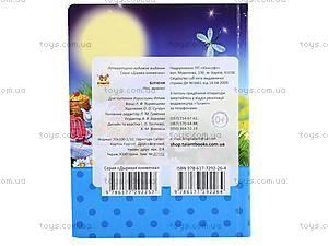 Детская книжка «Бельчонок», Талант, фото