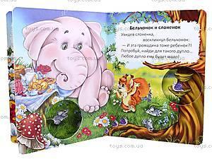 Детская книжка «Бельчонок», Талант, цена