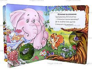 Детская книга «Бельчонок», Талант, купить