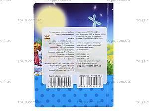 Детская книга «Бельчонок», Талант, фото