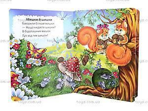 Детская книга «Бельчонок», Талант, отзывы