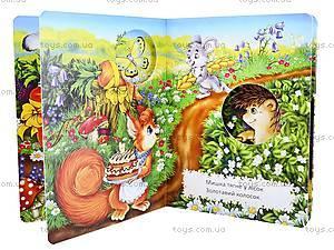 Детская книжка «День рождения», Талант, купить