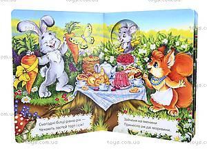 Детская книжка «День рождения», Талант, цена