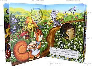Книжка для детей «День рождения», Талант, купить