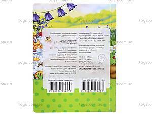 Книжка для детей «День рождения», Талант, фото