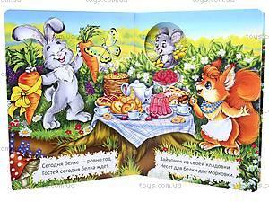 Книжка для детей «День рождения», Талант, отзывы