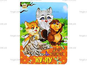 Дырявая книжечка «Ку-ку», украинский, Талант, цена