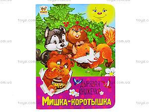 Дырявая книжечка «Мишка-коротышка», Талант, цена