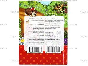 Книжка для детей «Прогулка», Талант, фото