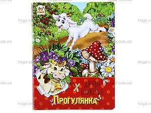 Детская книжка «Прогулка», Талант, фото