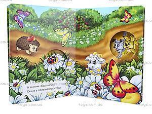 Детская книжка «Прогулка», Талант, цена