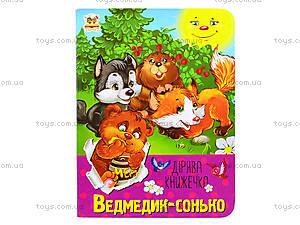Дырявая книжечка «Медвежонок-соня», Талант, цена