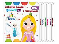 Книга «Наши Бебики. Мои первые слоги. Стишки с Принцессами», украинский, ЛП956004У, набор