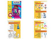 """Книга """"Поиграем! Доктор Плюшева"""", русский-английский, ЛП935003РА, детские игрушки"""