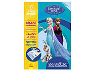 """Книга """"Поиграем! Ледяное сердце"""", украинский-английский, ЛП836001УА, игрушки"""