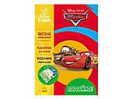 "Книга ""Поиграем! Тачки 3"", украинский-английский, ЛП836002УА, фото"