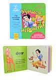"""Книга-пазл """"Учимся играя! Милые зверюшки"""", русский-английский, ЛП926004РА, купить"""