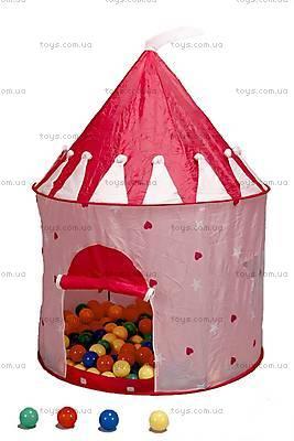 Игровая палатка «Замок принцессы» и 100 мячиков, LI-664