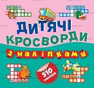 Детские кроссворды с наклейками, автобус, 03636