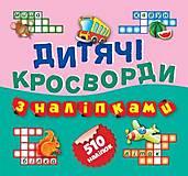 Детские кроссворды с наклейками, автобус, 03636, фото