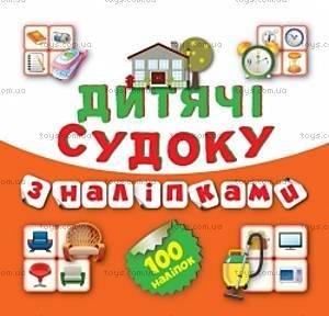 Детское судоку с наклейками для малышей, 03722
