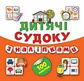 Детское судоку с наклейками для малышей, 03722, купить