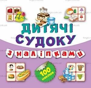 Судоку «Пирожное» с наклейками для девочек, 03723