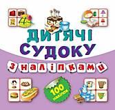 Судоку «Пирожное» с наклейками для девочек, 03723, купить