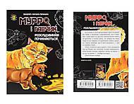 Книжка-детектив «Мурро и Гавчик. Расследование начинаются», Талант, отзывы