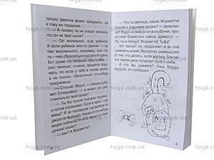 Детский детектив «Мурро и Гавчик. Загадка собаки Баскервилей», украинский, Талант, фото