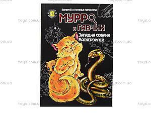 Детский детектив «Мурро и Гавчик. Загадка собаки Баскервилей», украинский, Талант, цена