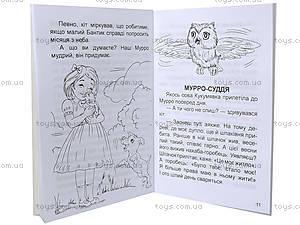 Детский детектив «Мурро и Гавчик.Загадка собаки Баскервилей», Талант, фото