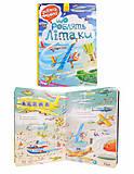 Книга «Дивіться, малята...: Що роблять літаки», Л744001У, купить