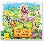 Книги-коврики: Кто гуляет на лугу? (Укр), А1176011У, купить