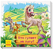 Книжки-коврики: Кто гуляет на лугу? (рус), А1176008Р, фото