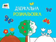Дзеркальна розмальовка «Сад», ДИ12202У, купить
