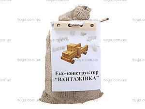 Деревянный конструктор «Грузовик», 171893, магазин игрушек