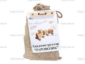 Деревянный конструктор «Паровозик», 171890, цена