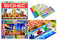 Экономическая настольная игра «Бизнес», 362