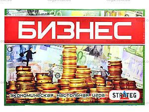 Экономическая настольная игра «Бизнес», 362, игрушки
