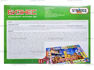 Экономическая настольная игра «Бизнес», 362, детские игрушки