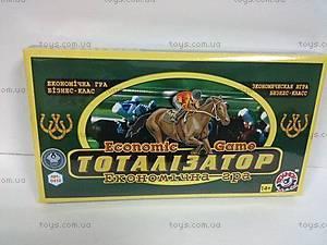 Экономическая игра «Тотализатор», 0410, купить