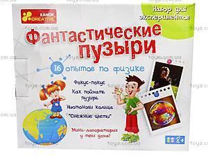 Эксперименты детские «Фантастические пузыри», 0323, фото
