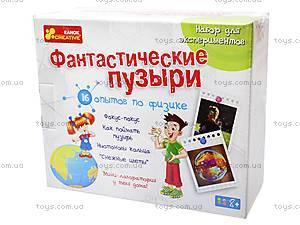 Эксперименты детские «Фантастические пузыри», 0323