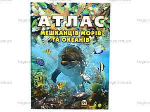 Энциклопедия для детей «Атлас жителей морей и океанов», Талант