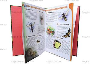 Энциклопедия для детей «Атлас животных и растений Украины», Талант, купить
