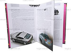 Энциклопедия «Автомобили», Талант, купить