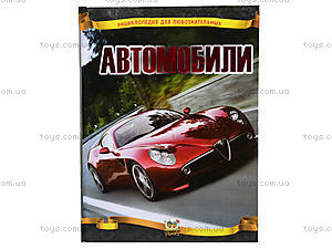 Энциклопедия «Автомобили», Талант