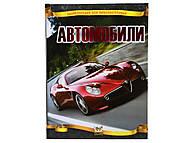 Энциклопедия «Автомобили», Талант, отзывы