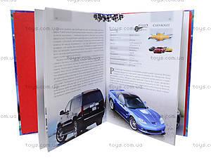 Детская энциклопедия «Автомобили», Талант, купить